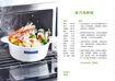 圖片 World Kitchen 多功能蒸焗爐