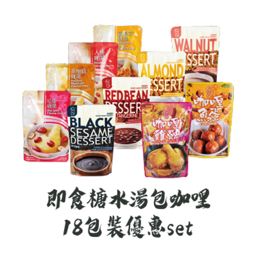 圖片 順南即食糖水湯包咖哩優惠套裝(18包裝)