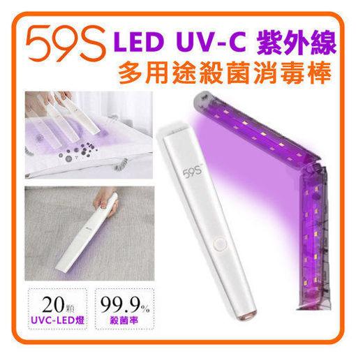 圖片 OTO 59S X5 摺疊式紫外線殺菌棒