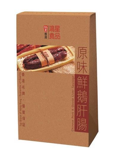 圖片 鴻星 原味鮮鵝肝腸10條(券)
