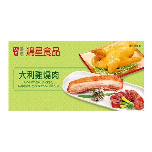 圖片 鴻星 大利雞 + 燒肉(券)