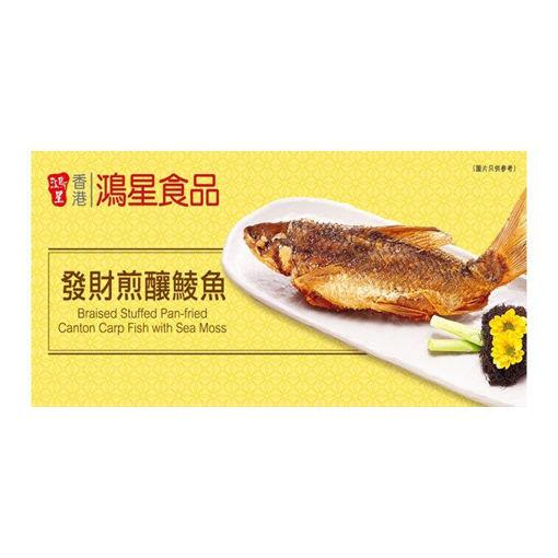 圖片 鴻星 發財煎釀鯪魚(券)