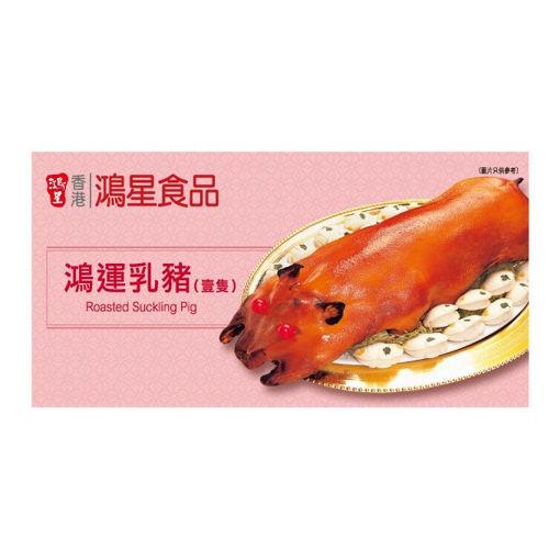圖片 鴻星 乳豬全體(券)