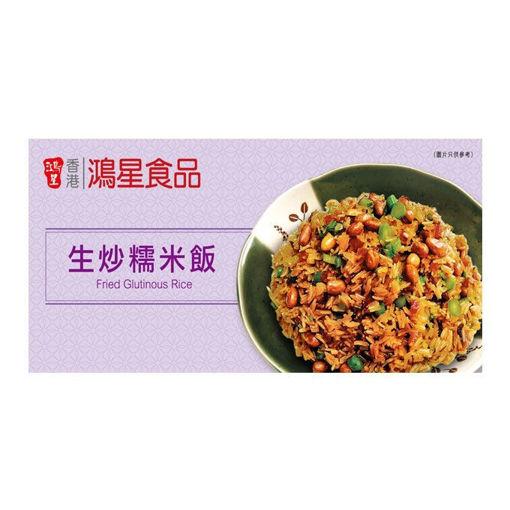 圖片 鴻星 生炒糯米飯 (4-6位用)(券)
