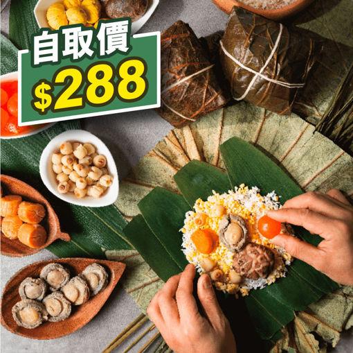 圖片 【自取優惠】鮑魚瑤柱豚肉裹蒸糭(1隻)(券)