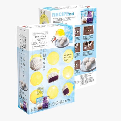 圖片 DIY低糖冰皮月餅材料套裝-三套優惠套裝