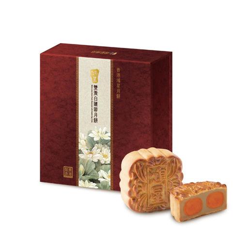 圖片 鴻星雙黃白蓮蓉月餅  (4個裝)(禮券)