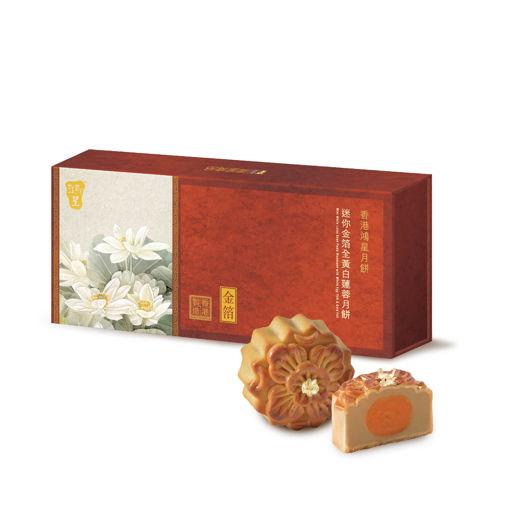 圖片 鴻星迷你金箔全黃白蓮蓉月餅 (8個裝)(禮券)