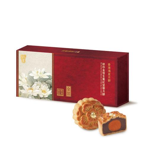 圖片 鴻星迷你金箔全黃紅豆蓉月餅 (8個裝)(禮券)
