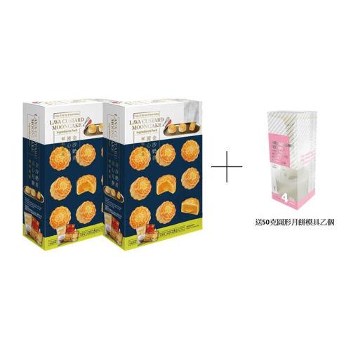 圖片 DIY流心奶黃月餅材料優惠套裝(兩套)
